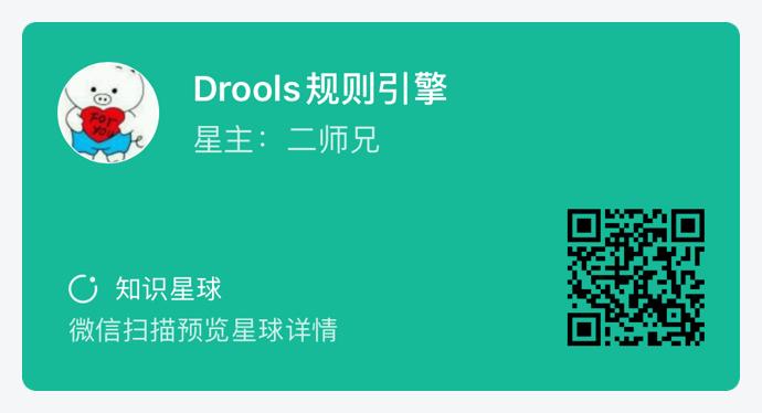 Drools规则引擎debug模式插图