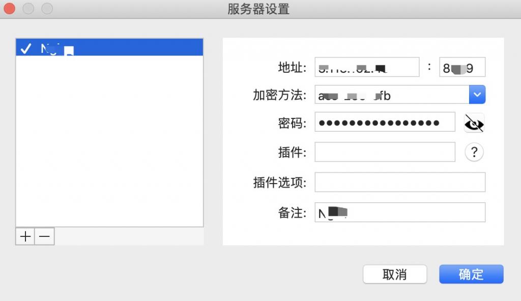 centos7 搭建ss(ssserver)服务器及shadowsocks客户端配置插图