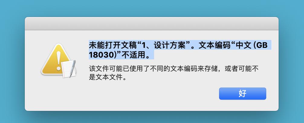 """Mac电脑使用:解决Mac上""""文本编码Unicode(UTF-8)不适用""""、文本编码""""中文 (GB 18030)不适用""""的问题插图"""
