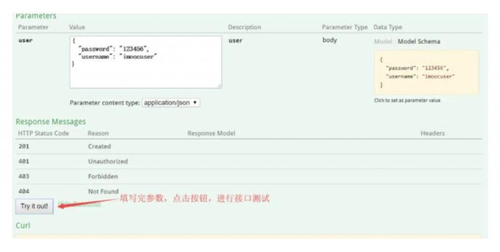 一文详细讲解API网关核心功能插图7