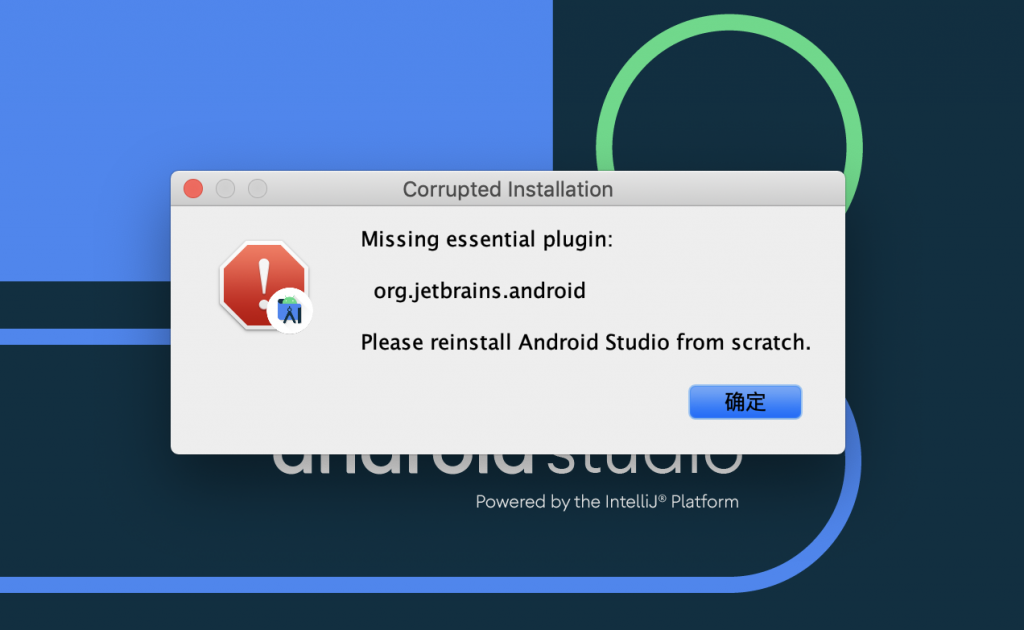 mac下安装Android studio报错missing essential plugin org.jetbrains.android please reinstall android studio from scratch插图
