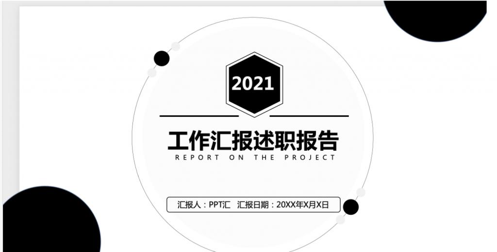 技术转正及年终工作述职报告PPT模板插图3