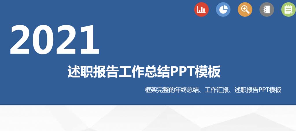 技术转正及年终工作述职报告PPT模板插图8
