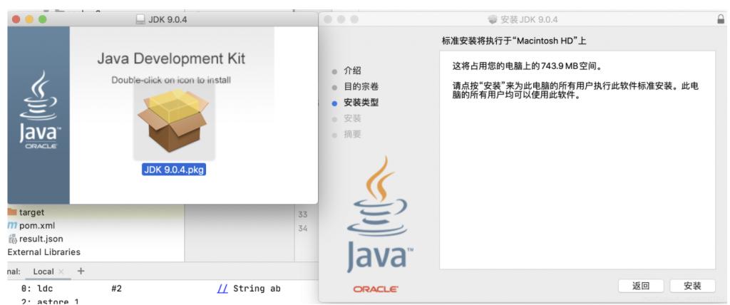 Mac下安装多个版本的JDK并随意切换插图1